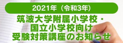 筑波大学附属小学校・国立小学校向け 受験対策講座のお知らせ