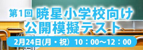 第1回暁星小学校向け公開模擬テスト