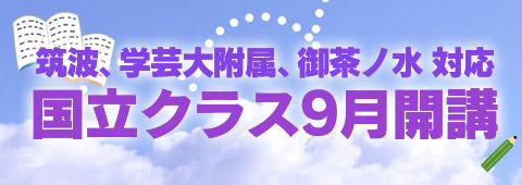 国立クラス9月開講(筑波、学芸大附属、御茶ノ水 対応)