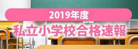 2019年度 私立小学校 合格速報