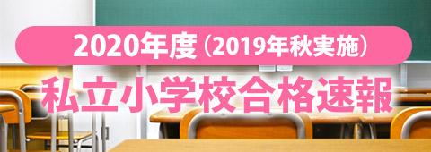 2020年度(2019年秋実施) 合格速報