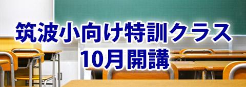筑波小向け特訓クラス 10月開講