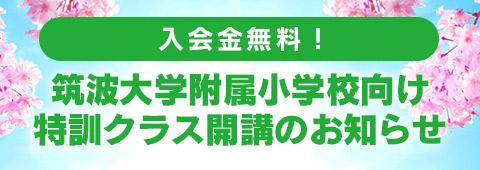 筑波向け特訓クラス 開講のお知らせ!