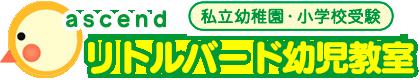 リトルバード幼児教室 [千代田区飯田橋]|有名幼稚園 小学校 お受験 塾